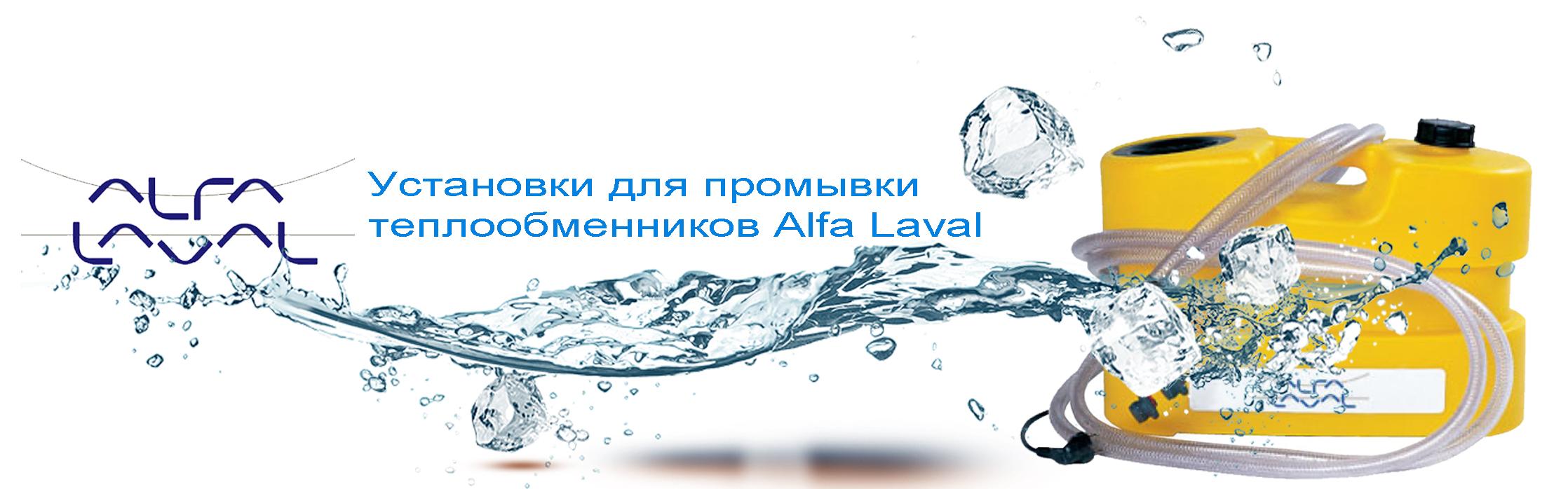 Установка для промывки теплообменников cip Электрический подогреватель Alfa Laval Aalborg EH 25 Черкесск