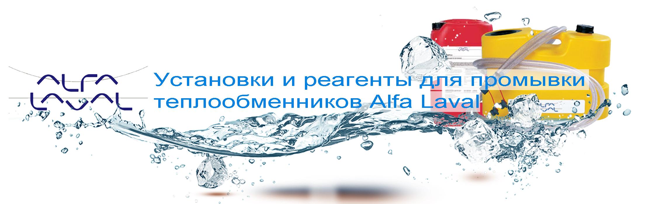Альфа лаваль химия на Пластинчатый теплообменник Теплохит (ТИ) ТПР 6 Орёл