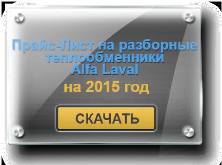 Прайс-лист теплообменники альфа-лаваль пластинчатый теплообменник хв 04-1-60 характеристики и цена